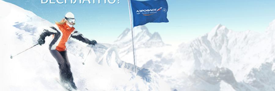 Правила провоза лыж и сноубордов в Аэрофлоту