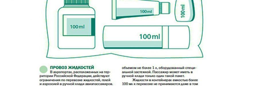 Сколько жидкости можно брать в самолет S7 Airlines
