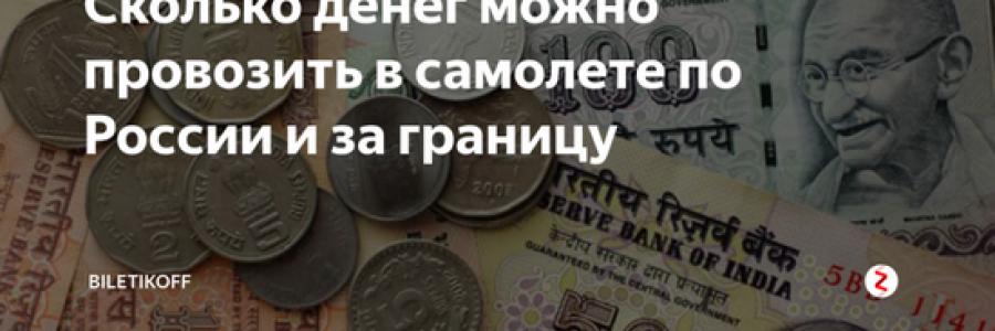 Сколько денег можно провозить в самолете по России